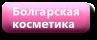 Европейский интернет-магазин Болгарской косметики.  Прямые поставки из Болгарии.
