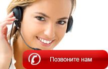 Позвонить бесплатно